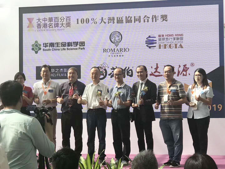 榮耀加冕 | 羅馬利奧磁磚榮獲100%大灣區協同合作獎