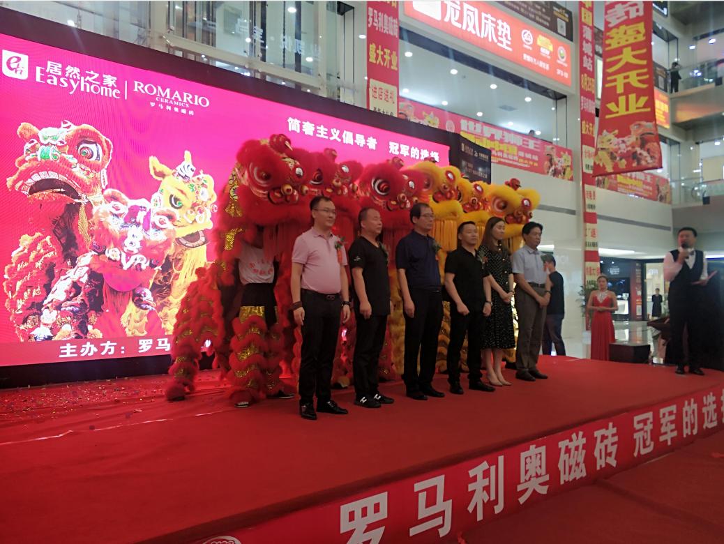 世界狮王 舞动中国 | 蒲城站暨可可视频app磁砖蒲城旗舰店盛大开业圆满成功