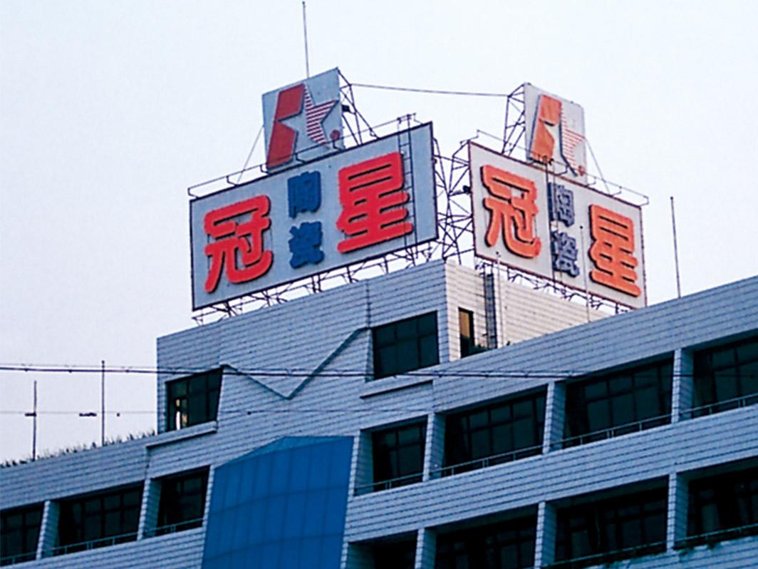 1999年罗马利奥小塘总部大楼