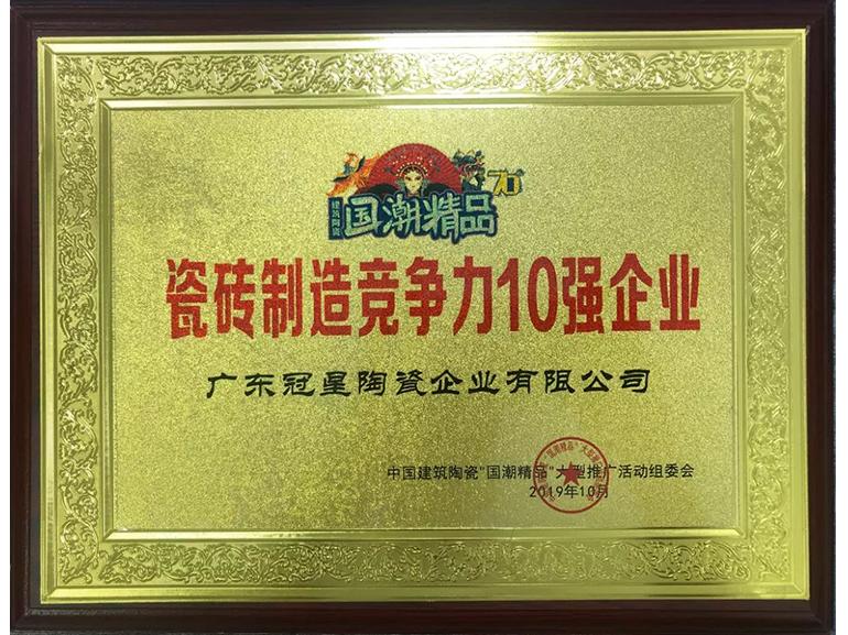 2019年冠星瓷砖制造竞争力10强企业