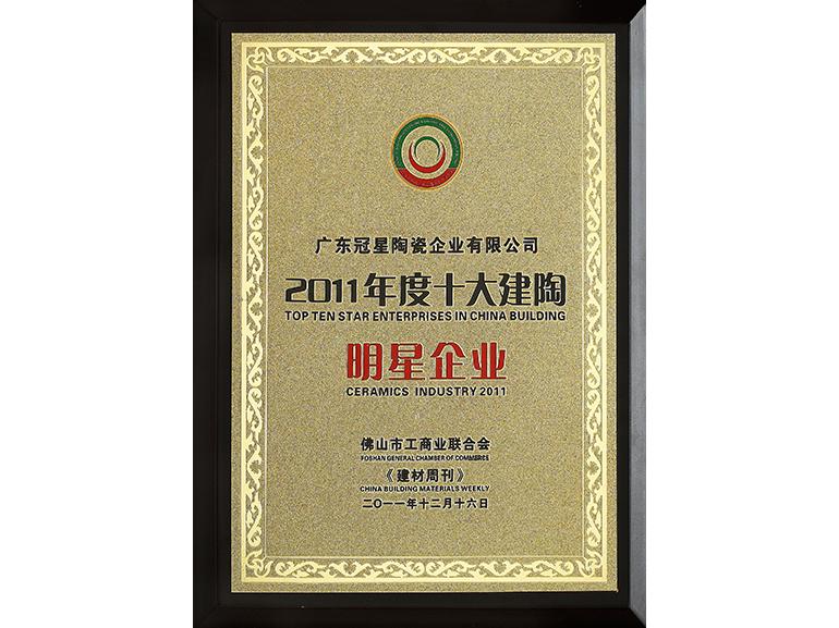 2011年度十大建陶明星企业