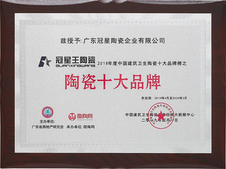 1--2019冠星王陶瓷十大品牌