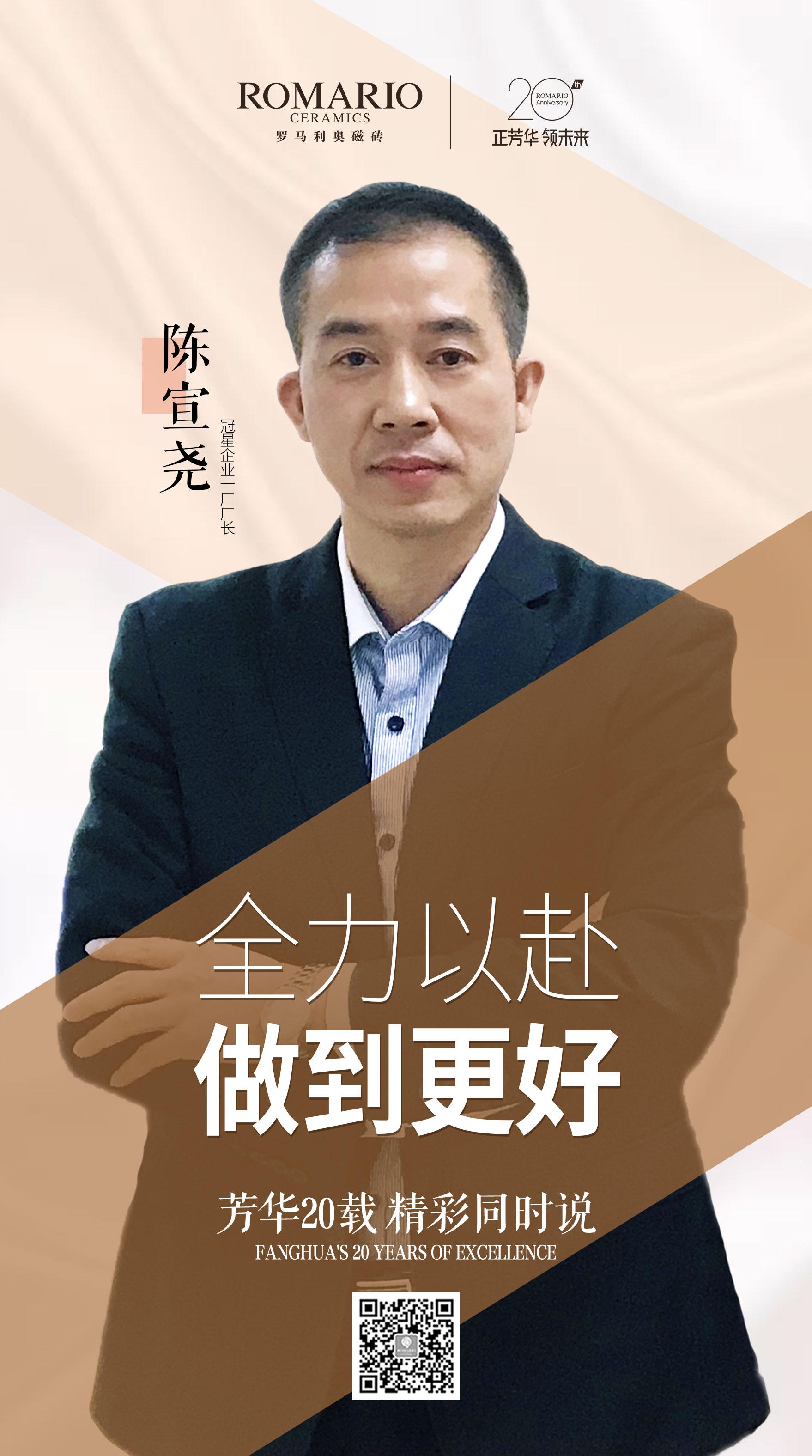 4-冠星企业一厂厂长陈宣尧