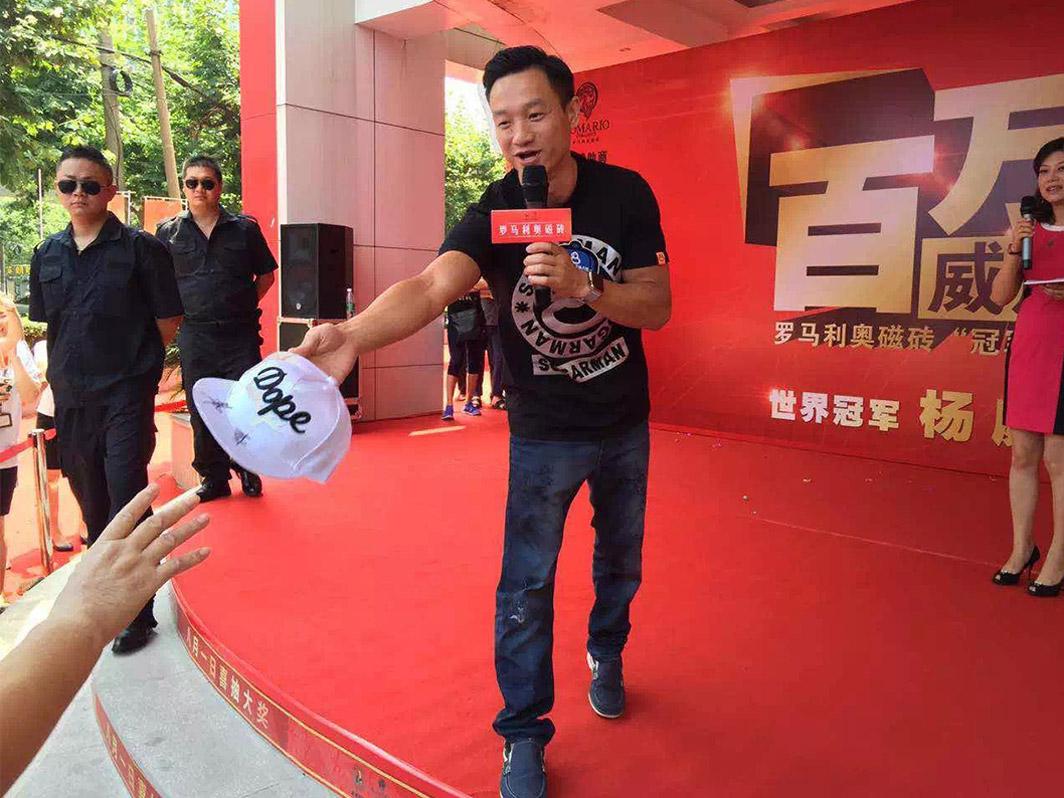 2015上海冠军之约