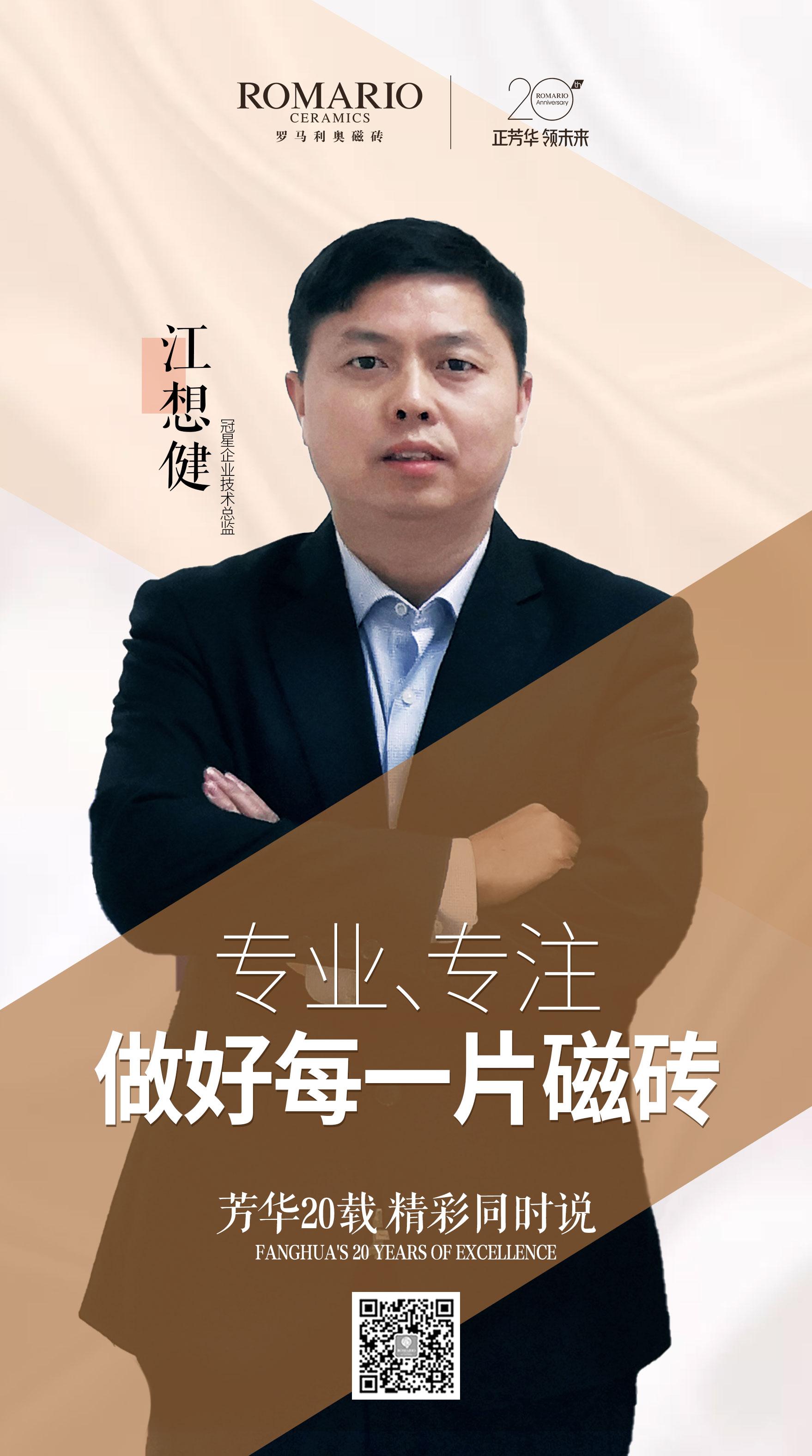 1-冠星企业技术总监江想健