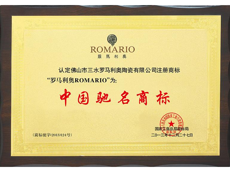 2013年罗马利奥中国驰名商标