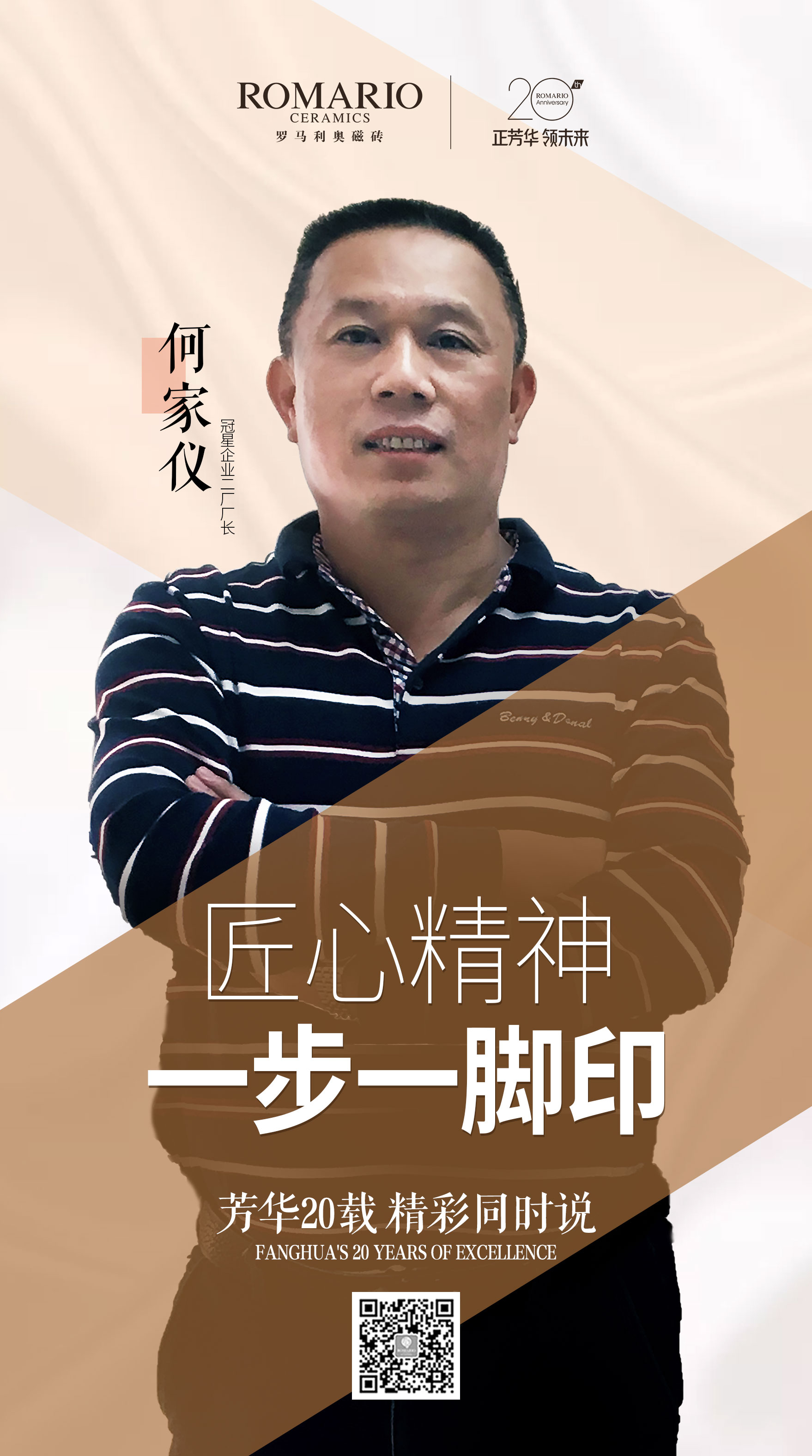 5-冠星企业二厂厂长何家仪