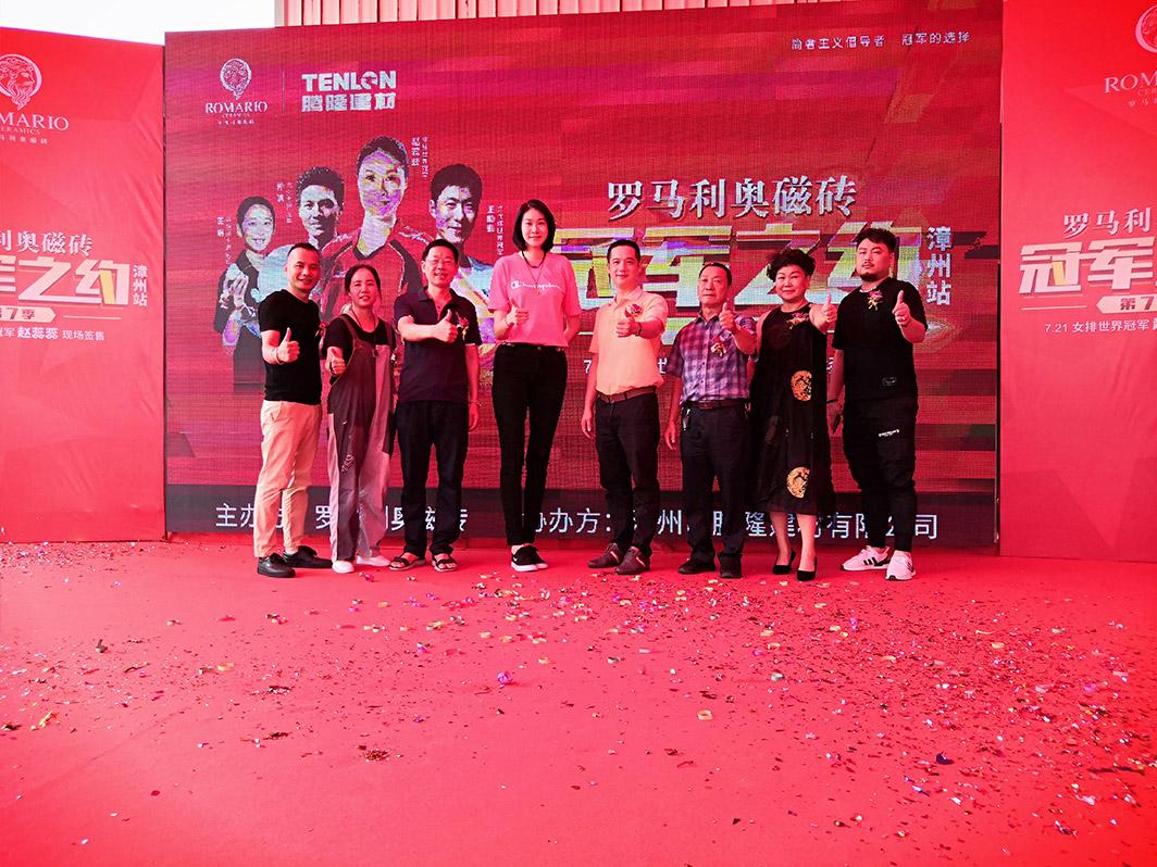 2019漳州冠军之约