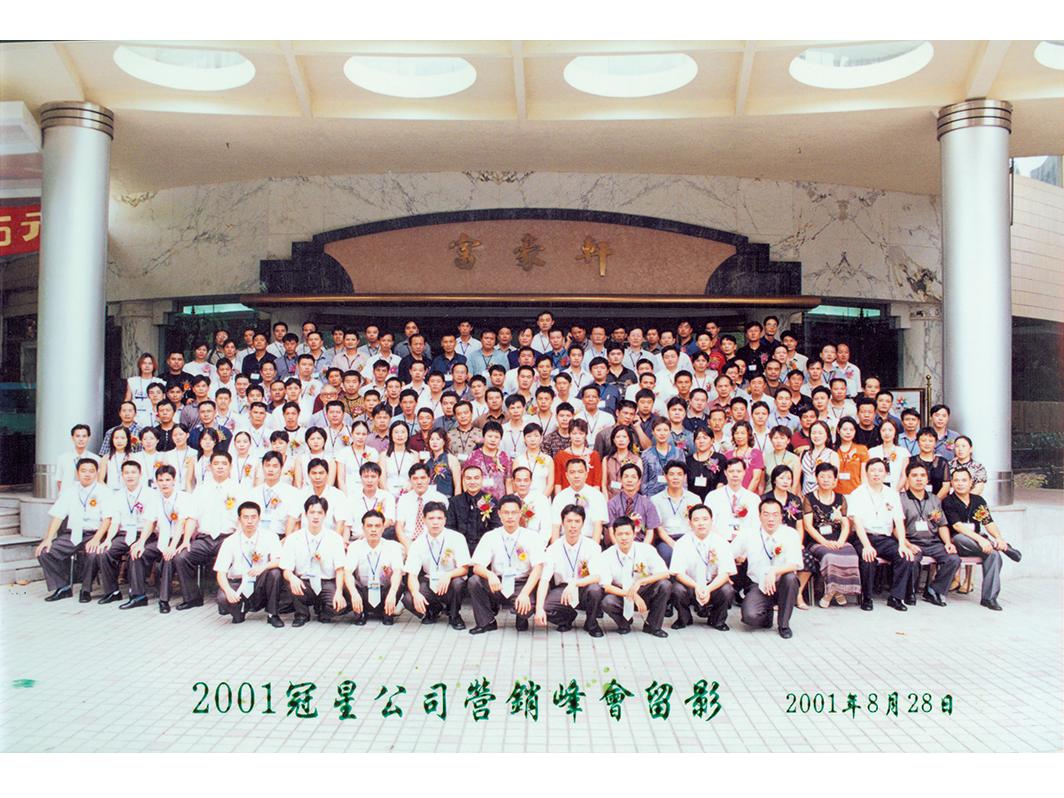 2001年营销峰会留影