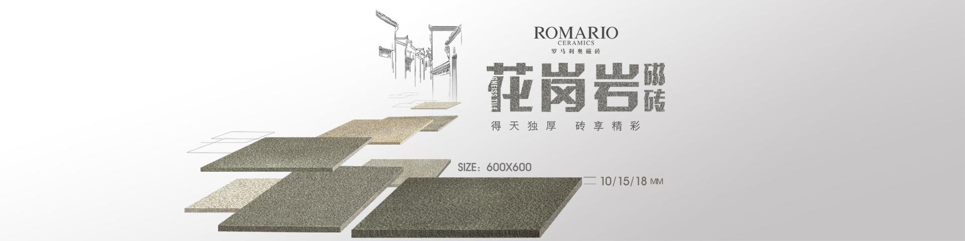 http://www.romario.com.cn/
